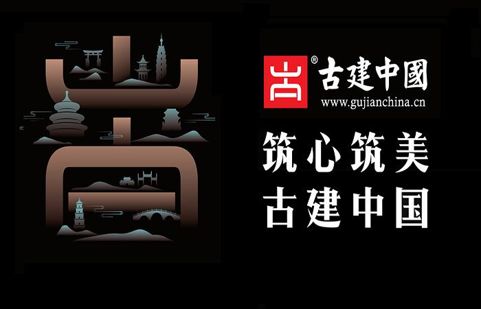 """古建家园——再续建筑文化""""载体""""历史,开启""""孵化""""未来建筑征程"""