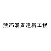 陕西汉青建筑工程有限公司