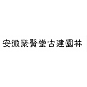安徽聚贤堂古建园林文化有限公司