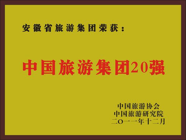 中国旅游集团20强