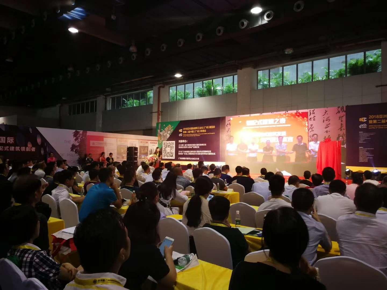 广州中国·筑博会