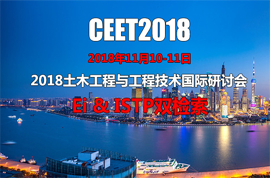 2018土木工程与工程技术国际研讨会(CEET2018)