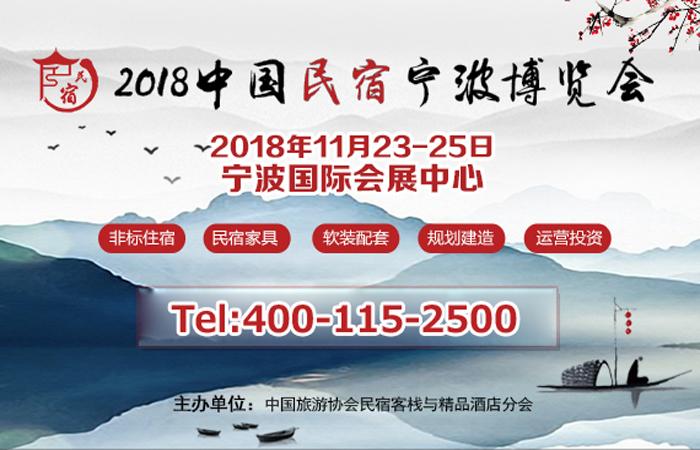 2018中国民宿宁波博览会暨2018第四届全国民宿大会