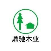 山东鼎驰木业有限公司
