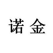 广州市诺金环保新型建材有限公司