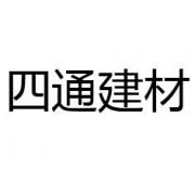 广州市四通建材实业有限公司