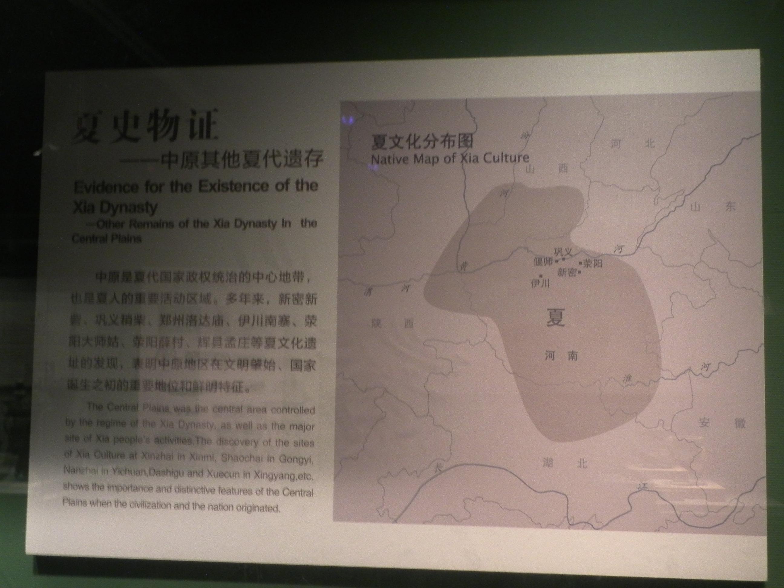 夏文化遗址分布范围