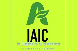 第三届国际农业创新研讨会2018(IAIC)