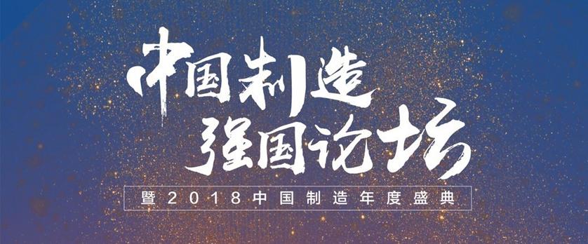 第四届中国制造强国论坛(原中国制造2025高峰论坛)
