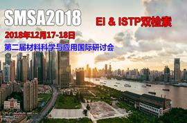第二届材料科学与应用国际研讨会(SMSA 2018)