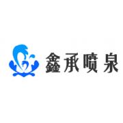 武汉市鑫承景观工程有限公司