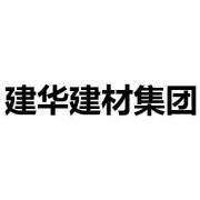 建华建材(陕西)有限公司