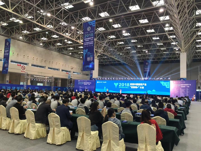 """2018首届中国建筑产业""""互联网+""""大会"""
