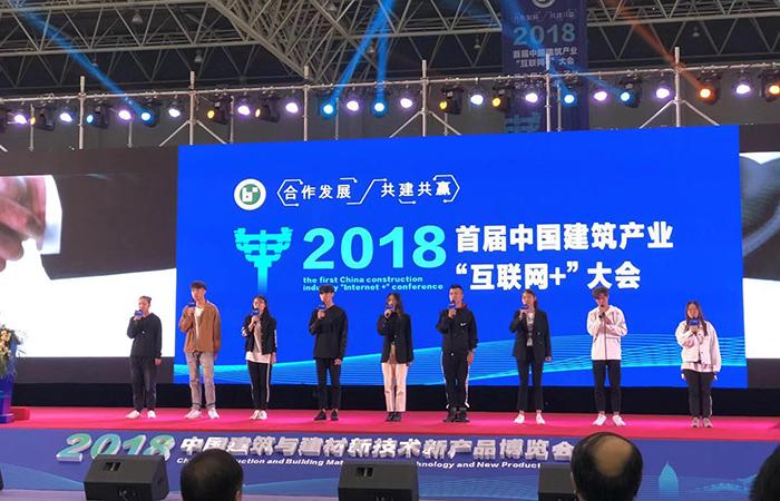 """2018首届中国建筑产业""""互联网+""""大会隆重开幕!"""