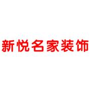 河南新悦名家装饰工程有限公司