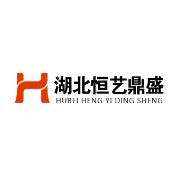 湖北恒艺鼎盛环境艺术工程有限公司