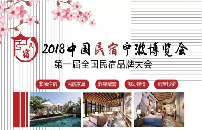 第一届全国民宿品牌大会&中国民宿宁波博览会,我们来了!