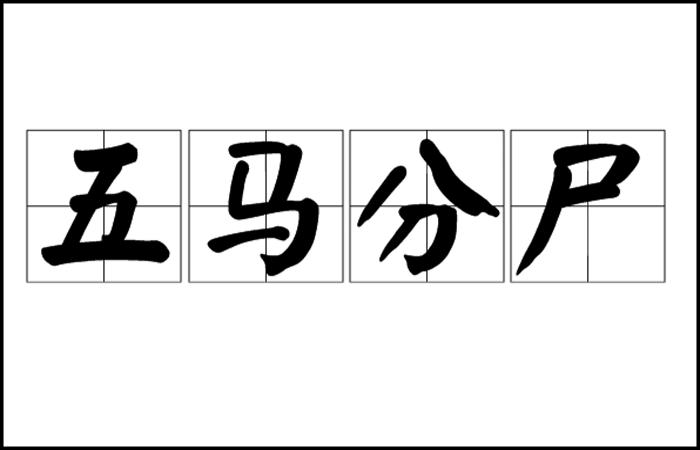 """【历史典故】被""""五马分尸""""有多惨春秋史上第一人!"""