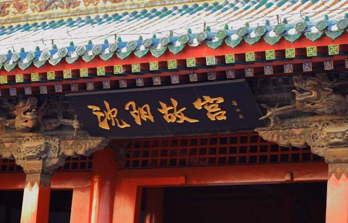 中国宫殿建筑--沈阳故宫的彩画保护修复