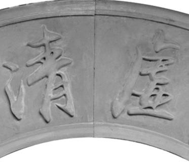 仿古砖雕门头、中式古建青砖牌匾、砖雕门楼-- 成都府源古建装饰材料有限公司