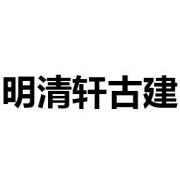 宁海县明清轩古建筑修复有限公司