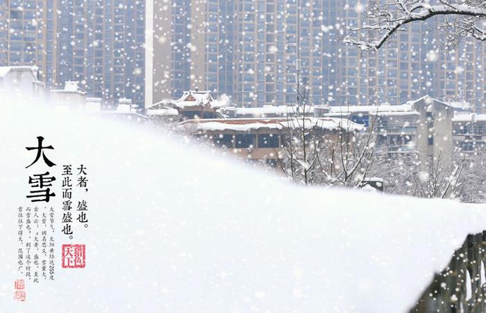 【二十四节气之大雪】年终岁尾,风雨酝雪!