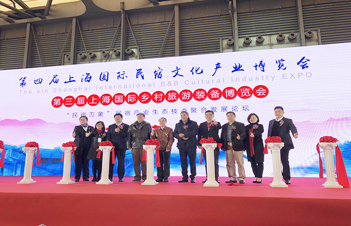第四届上海国际民宿文化产业博览会在沪盛大开幕!