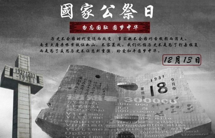 【国家公祭日】祭奠死难同胞:勿忘国耻、振兴中华!