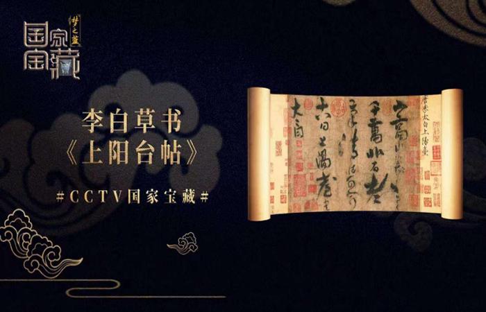 国家宝藏之《上阳台帖》,李白唯一传世的草书真迹!