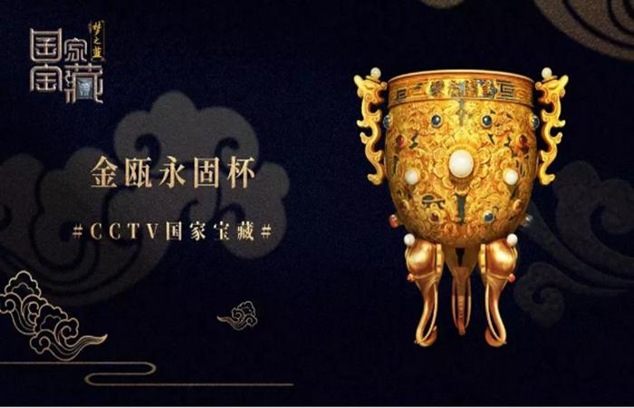国家宝藏之《金瓯永固杯》,藏品中的九五之尊!