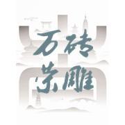 山西通六仿古建材股份有限公司
