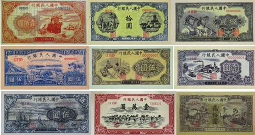 第一套人民币
