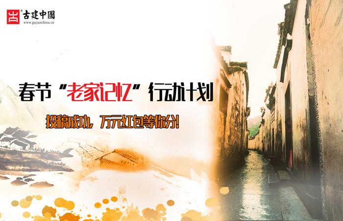 """古建中国春节""""老家记忆""""行动计划,万元红包等你分!"""