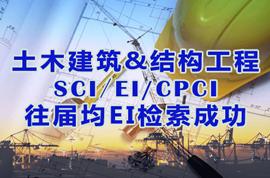 第三届土木建筑与结构工程国际学术会议(ICCASE 2019 深圳)