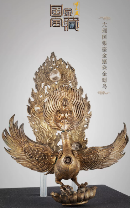 国家宝藏之《大理国银鎏金镶珠金翅鸟》