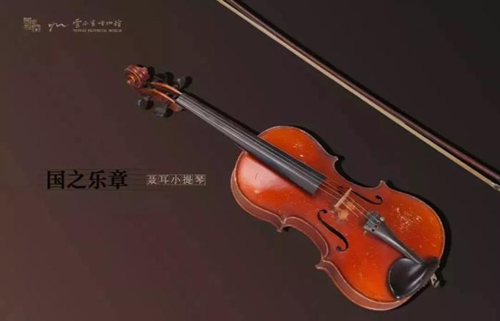国家宝藏之《聂耳小提琴》,黑暗中的明火,为时代发声!