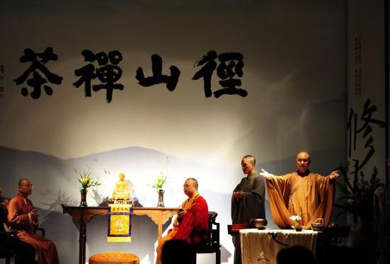 千年径山茶宴
