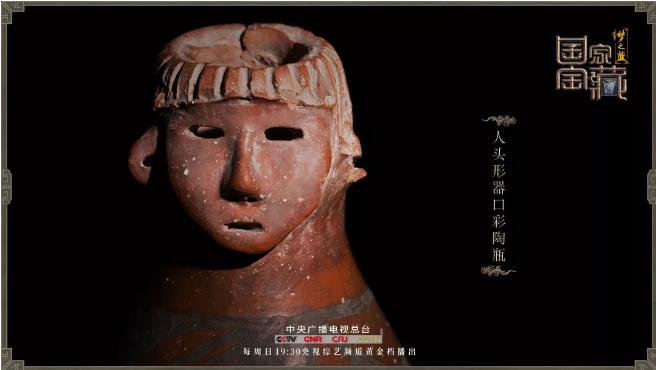 国家宝藏之《人头形器口彩陶瓶》
