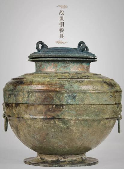 国家宝藏之《战国铜餐具》