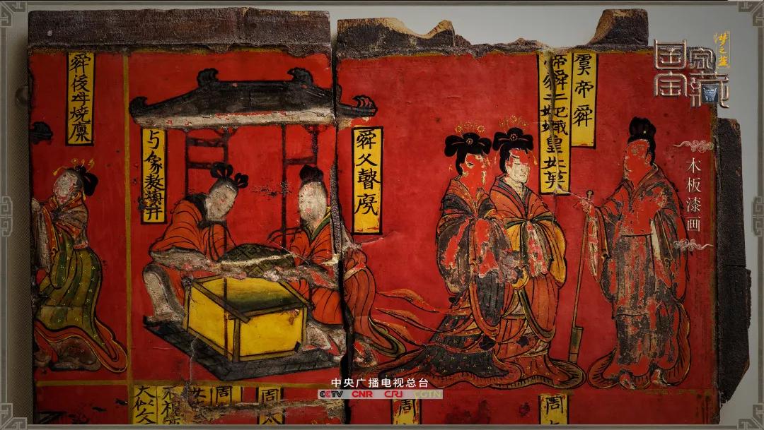 国家宝藏之《木板漆画》