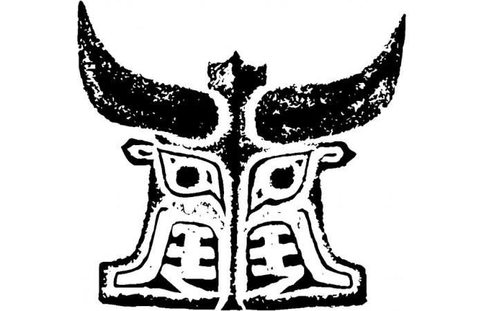 商周时期纹样图案元素(十三)