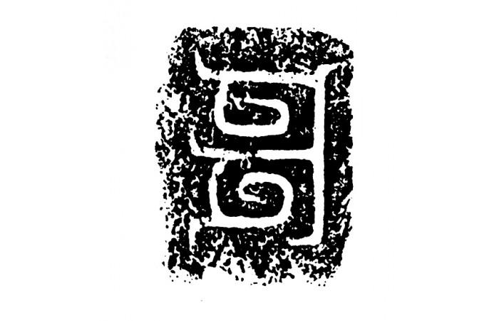 春秋战国纹样设计元素(十)