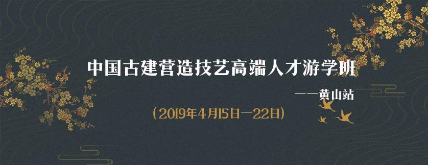"""关于举办""""中国古建营造技艺高端人才游学班 ——黄山站""""的通知"""
