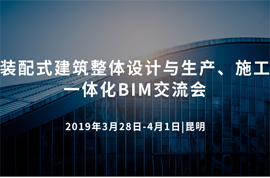 2019装配式建筑整体设计与生产、施工一体化BIM交流会