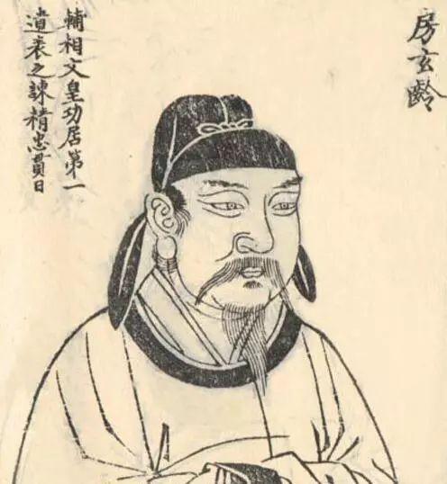 房玄龄(579年—648年)