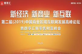第二届(2019)中国商业区域互联网发展高峰论坛 | 杭州
