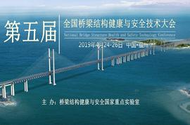 2019第五届全国桥?#33322;?#26500;健康与安全技术大会(福州)