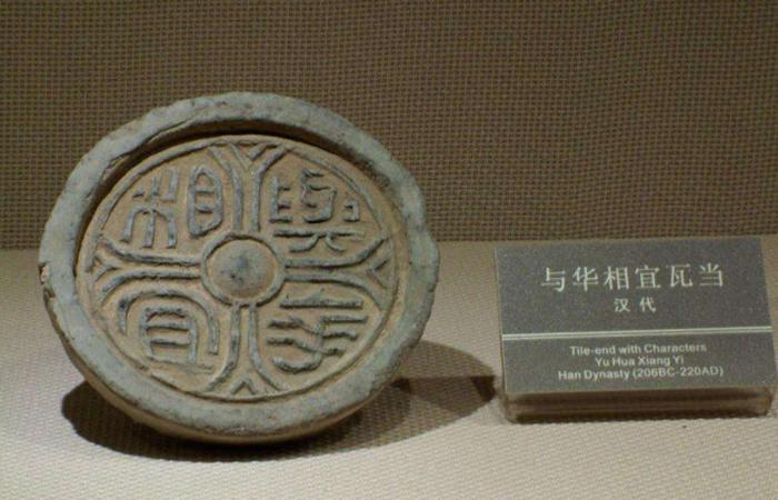 建筑材料汉代瓦当——中国古代建筑构件的典范