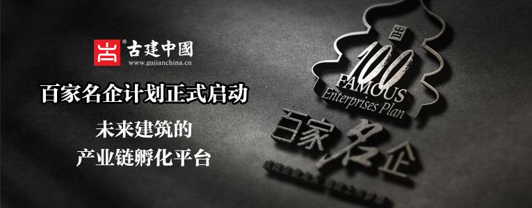古建中国-百家名企