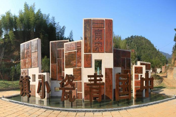 龙泉青瓷小镇